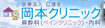 岡本クリニック(つくしの宿)
